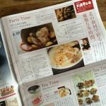 鶴屋デパートの情報季刊誌ラヴィ2014冬号にレシピ出てます。今回はジャガイモ!