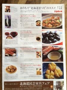 鶴屋広告2013