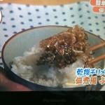 昨日放映の英太郎のかたらんね・ちりめんじゃこレシピです!