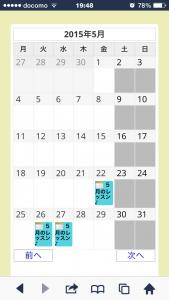 モバイルカレンダー