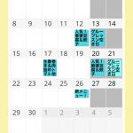 カレンダーを有効に使いたい♪