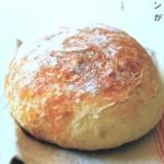 栗原はるみさんのこねないパンがすご〜い!